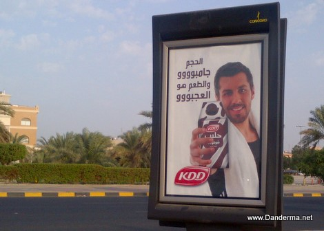KDD's New 3ejbo Ad… malaqa! « Danderma's Weblog